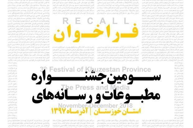 سومین جشنواره مطبوعات و رسانه های استان خوزستان برگزار می گردد