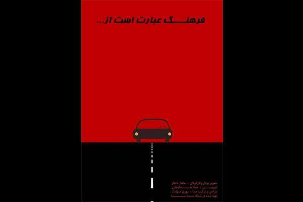 نقد رانندگی ایرانی ها در فرهنگ عبارت است از ...